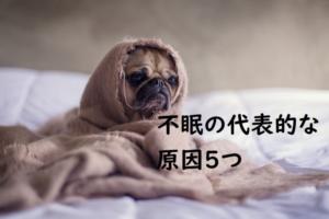 眠いのに寝れない