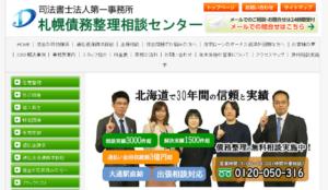 札幌 債務整理