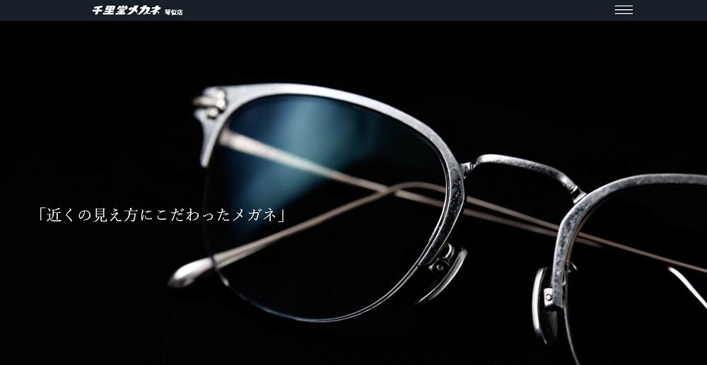 千里堂メガネ琴似店サイトTOP